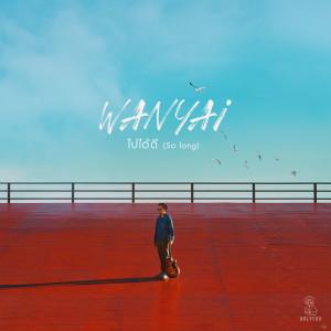 ฟังเพลงออนไลน์ เนื้อเพลง ไปได้ดี ศิลปิน Wanyai