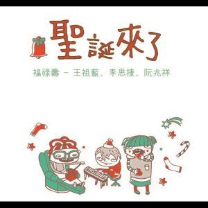 王祖藍的專輯聖誕來了 (福祿壽聖誕歌)