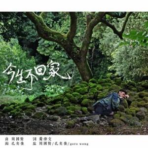 周國賢的專輯今生不回家