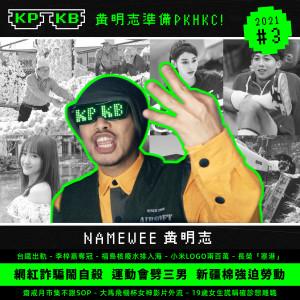 黃明志的專輯Kpkb 2021 (Part 3)