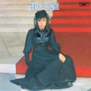 Yumi Arai的專輯The Paled Room / Kageriyuku Heya