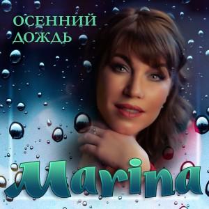 Marina & The Diamonds的專輯Осенний дождь