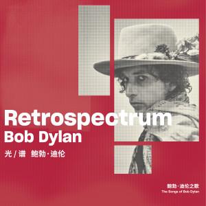 華語群星的專輯光/譜 鮑勃·迪倫 Retrospectrum Bob Dylan