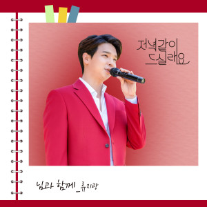 """Album With You (From """"DINNER MATE"""") from Ryu Jikwang"""