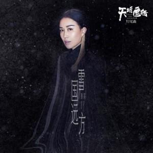 Album 雪國遠方 (電視劇《天坑鷹獵》片尾曲) from 那英