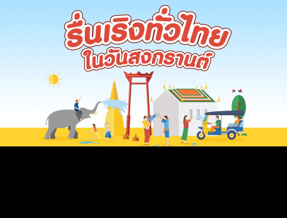 รื่นเริงทั่วไทยในวันสงกรานต์ 2561!