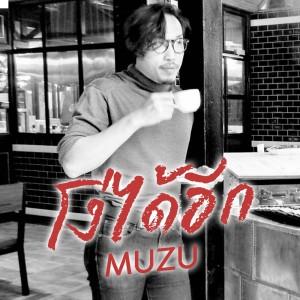 อัลบัม โง่ได้อีก ศิลปิน Muzu