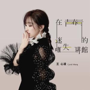 王心凌的專輯在青春迷失的咖啡館