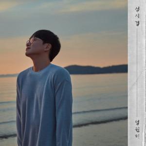 eternally dari Sung Si Kyung
