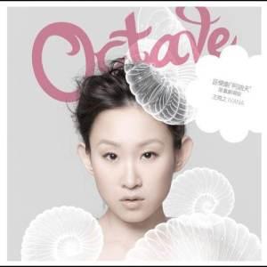 王菀之的專輯Octave