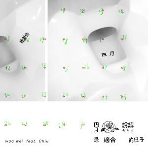 魏如萱的專輯四月是適合說謊的日子