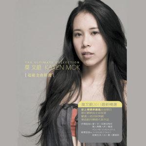 莫文蔚的專輯超級金曲精選