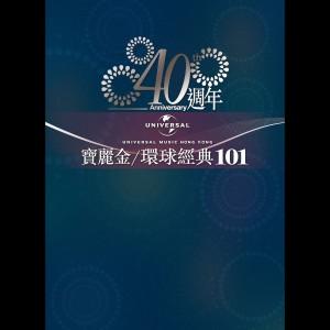 環球/寶麗金40週年經典101 2010 羣星