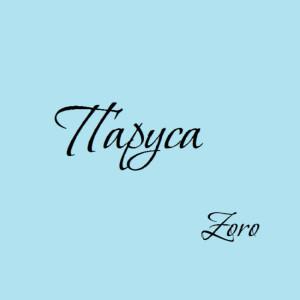 Album Паруса from zoro