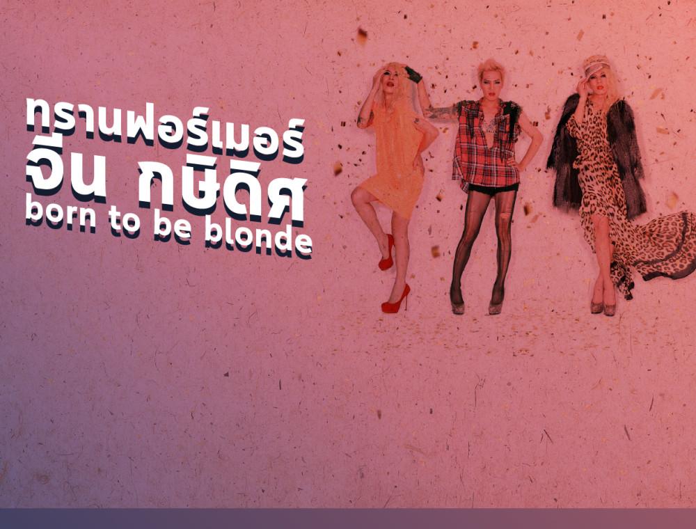 ทรานฟอร์มเมอร์ จีน กษิดิศ : Born to be Blonde