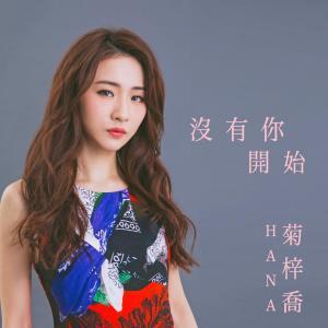 HANA 菊梓喬的專輯沒有你開始 (電視劇《白色強人》片尾曲)