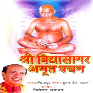 Album Shri Vidhyasagar Amrut Vachan from Mahendra Kapoor