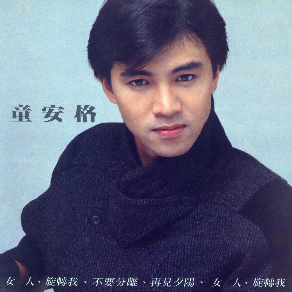 Da Zi Ji 1985 童安格