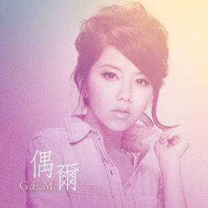 G.E.M. 鄧紫棋的專輯偶爾