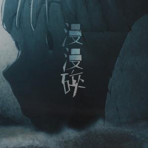 方皓玟的專輯漫漫碎