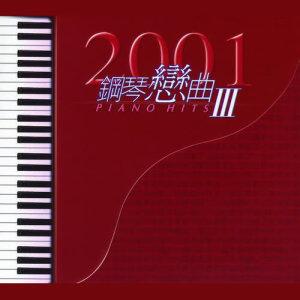 甘仕良的專輯2001鋼琴戀曲PIANO HITS III