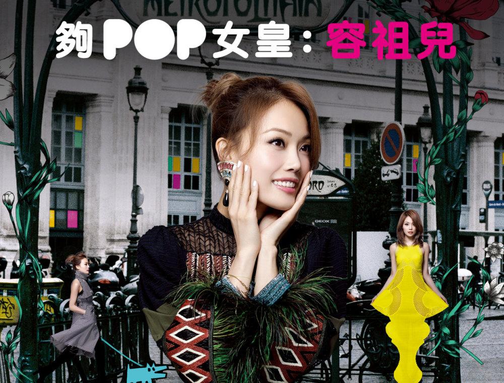 「夠POP」女皇:容祖兒