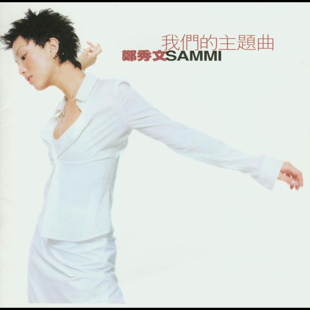 Encounter 1997 Sammi Cheng