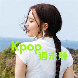 Album Kpop Chill Vibes from 韩国群星