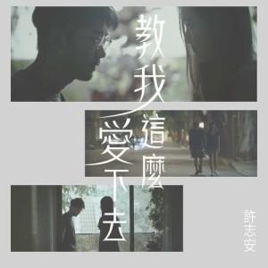 許志安的專輯教我這麼愛下去