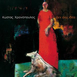 Album Den Eho Idea from Kostas Hronopoulos