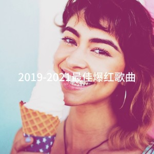 Album 2019-2021最佳爆红歌曲 from Hits Unlimited