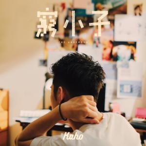 洪嘉豪 Kaho Hung的專輯窮小子