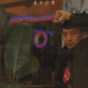 Album Ai De Huan Xiang (Hua Xing 40 Fu Ke Ji Lie) from 罗文