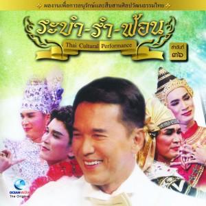 Album Thai Traditional Dance Music, Vol. 36 from Ocean Media