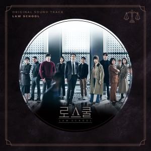 Korean Original Soundtrack的專輯LAW SCHOOL OST