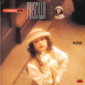 Priscilla Chan的專輯復黑王永遠是你的陳慧嫻-陳慧嫻