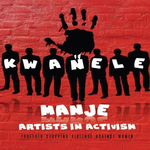 Album Kwanele Manje from Various Artists