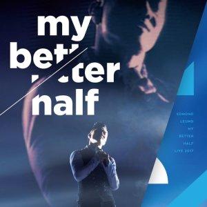 梁漢文的專輯我的另一半音樂會: Live 2017