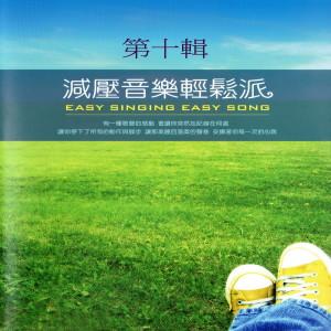 Mau Chih Fang的專輯減壓音樂輕鬆派 第十輯