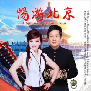 熊天平的專輯暢遊北京