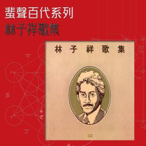 Lin Zi Xiang Ge Ji 2016 George Lam (林子祥)