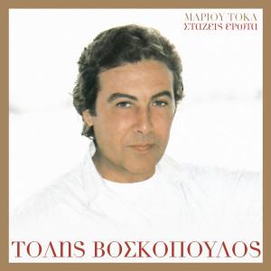 Stazis Erota dari Tolis Voskopoulos