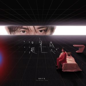 Album Temperature Curve from 易烊千玺
