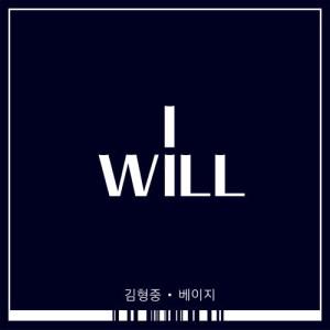 金亨中的專輯I will