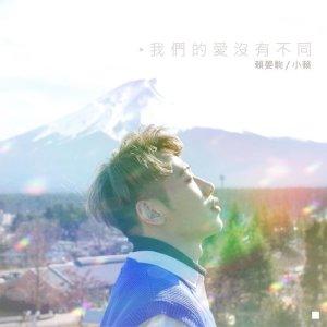 賴晏駒的專輯我們的愛沒有不同