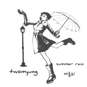 อัลบัม Summer Rain ศิลปิน Twomyung