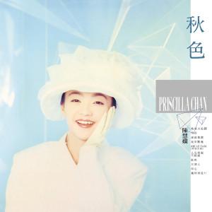 Priscilla Chan的專輯秋色