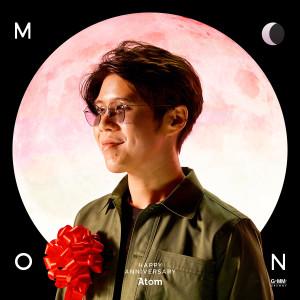 อัลบัม MOON ศิลปิน อะตอม ชนกันต์
