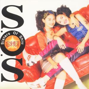Jie Mei Qing Shen 1995 ASOS