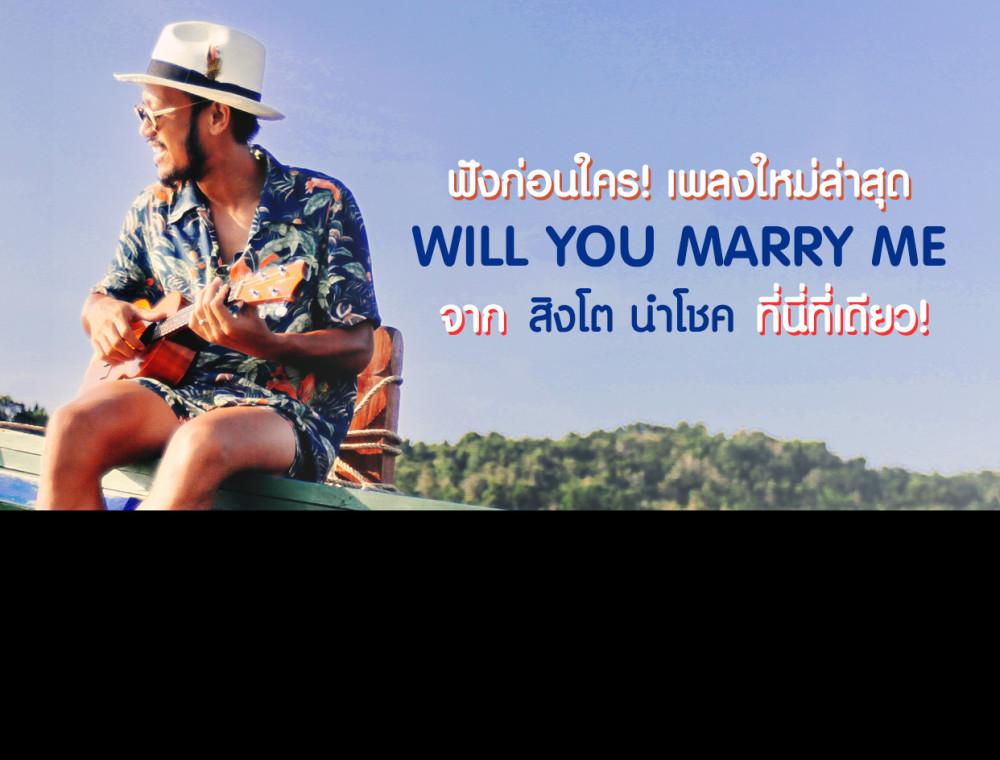 """ฟังก่อนใคร! ซิงเกิลใหม่ล่าสุด """"Will You Marry Me"""" จาก สิงโต นำโชค ที่นี่ที่เดียว!"""